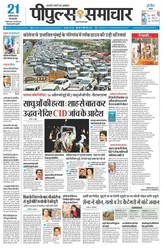 Jabalpur News in Hindi